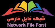 شبکه فايل فارسي-logo