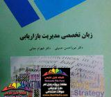 جزوه زبان تخصصی مدیریت شهرام جنابی