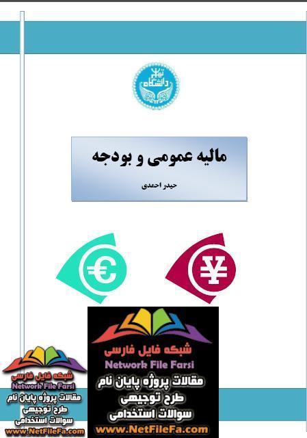 جزوه مالیه عمومی و بودجه حیدر احمدی