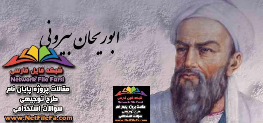 مقاله ادبیات زندگی نامه ابوریحان بیرونی