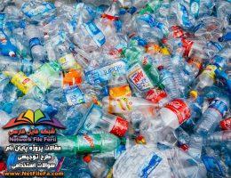 طرح توجیهی بازیافت مواد پلاستیکی ، تولید نایلون و چاپ روی آن