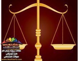 مقاله حقوقی اصول حاکم بر نظام مالیاتی اسلام | مقالات حقوقی
