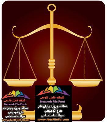 مقاله حقوقی تعهدات اصلی وکیل در برابر موکل