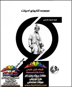 کتاب راهنمای آموزشی کارشناسی مرجع شناسی روش تحقیق 1