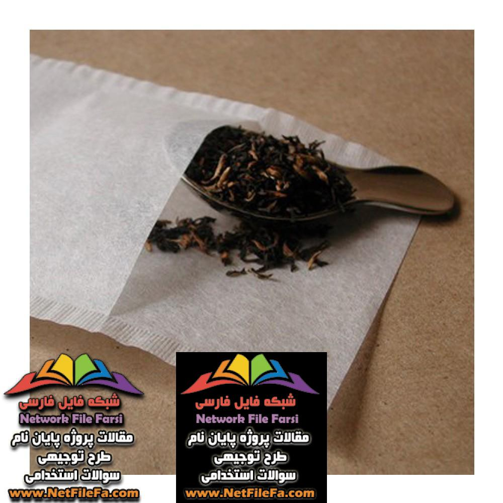 طرح توجیهی بسته بندی چای تی بگ | فنی ، اقتصادی و مالی