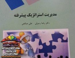 مدیریت استراتژیک پیشرفته رضا رسولی و علی صالحی