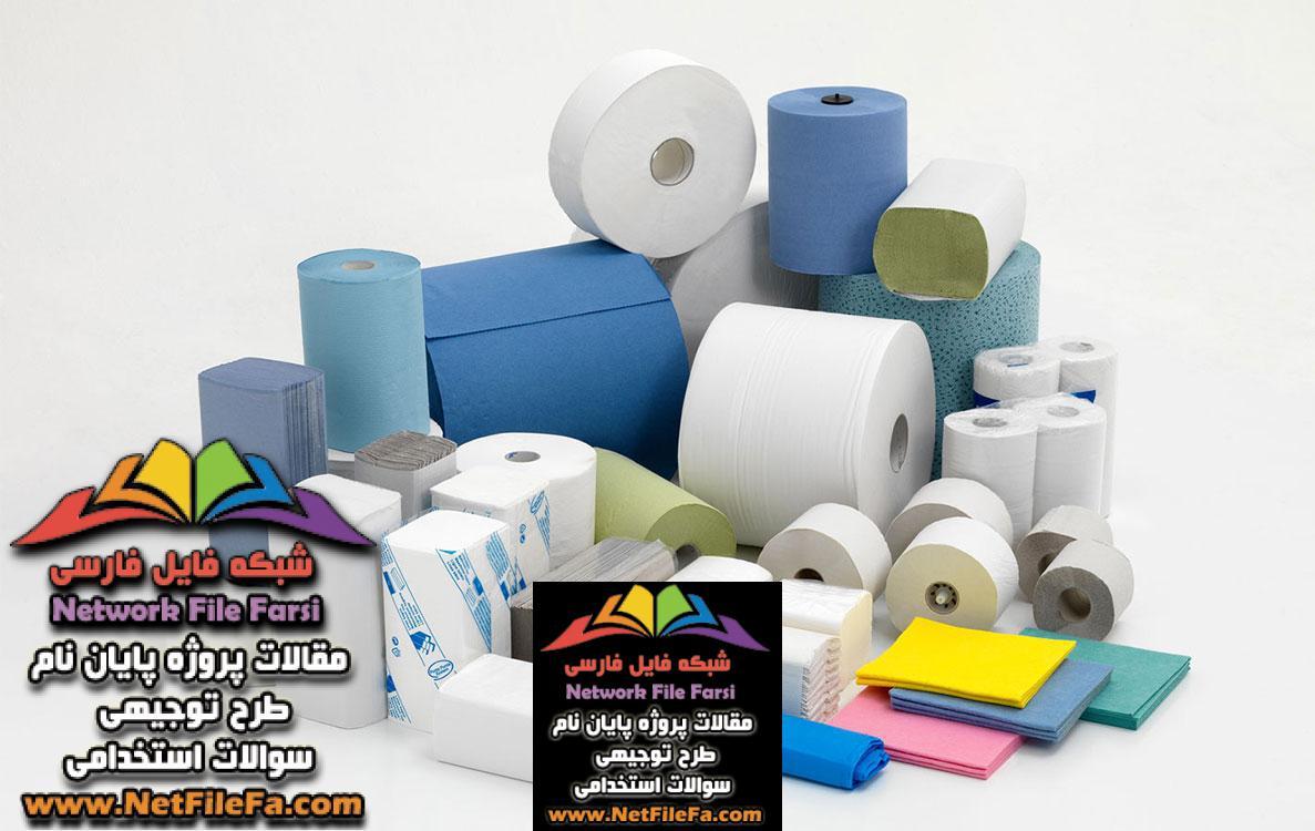 طرح توجیهی تولید دستمال کاغذی