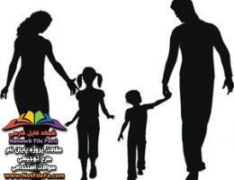 درس تنظیم خانواده