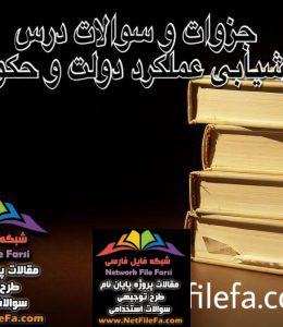 خلاصه جزوات و سوالات درس ارزشیابی عملکرد دولت و حکومت