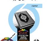 کتاب راهنمای آموزشی کارشناسی گروه الهیات