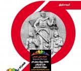 کتاب راهنمای آموزشی کارشناسی گروه حقوق
