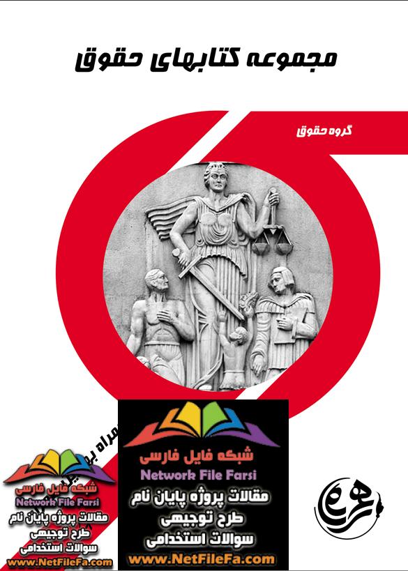کتاب راهنمای آموزشی کارشناسی حقوق مدنی 3