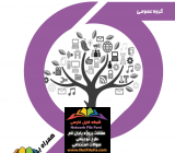 کتاب راهنمای آموزشی کارشناسی دروس عمومی