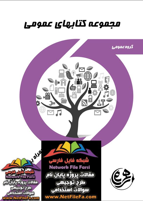 کتاب راهنمای آموزشی کارشناسی فلسفه اخلاق
