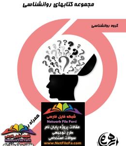کتاب راهنمای آموزشی کارشناسی گروه روانشناسی