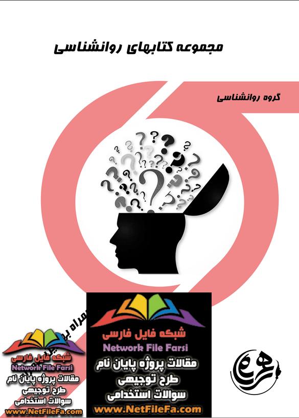 کتاب راهنمای آموزشی کارشناسی روانشناسی شخصیت