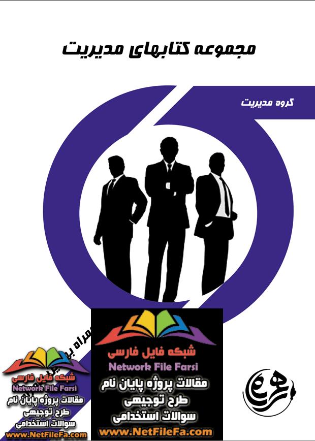 کتاب راهنمای آموزشی کارشناسی مدیریت منابع انسانی