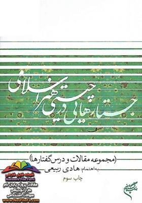 خلاصه و سوالات ادوار گذشته درس جستارهایی در چیستی هنر اسلامی