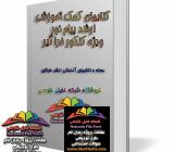 کتاب راهنمای آموزشی کارشناسی ارشد نثر کشف المحجوب 4