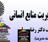 جزوه و سوالات درس مدیریت منابع انسانی دکتر رضا رسولی