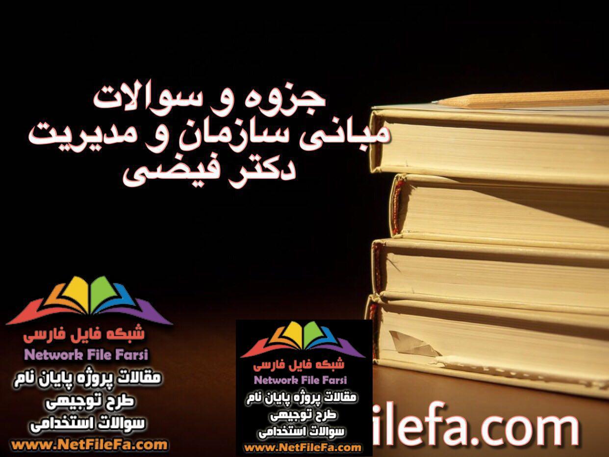 جزوه و سوالات درس مبانی سازمان و مدیریت طاهره فیضی